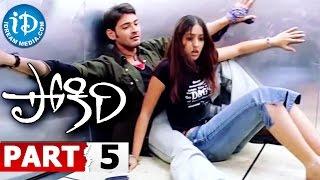 Pokiri Full Movie Part 5 || Mahesh Babu, Ileana || Puri Jagannadh || Mani Sharma