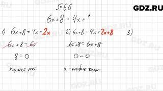 № 66 - Алгебра 7 класс Мерзляк