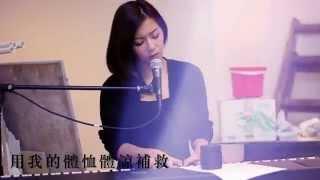 Step何雁詩自彈自唱《傳聞》Cover Music Video [地盤裝修版]