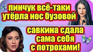 ДОМ 2 НОВОСТИ ♡ Раньше Эфира 1 апреля 2019 (1.04.2019).