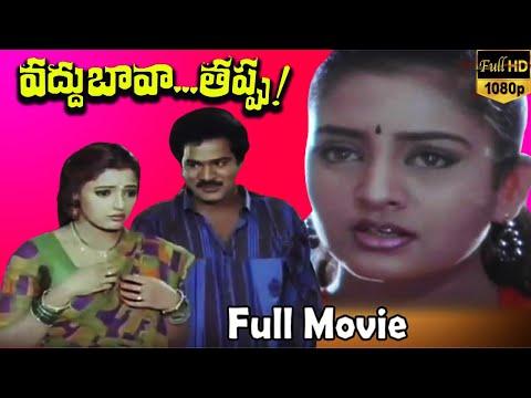 Vaddu Bava Tappu Telugu Full Movie    Rajendra Prasad    Ravali    Indraja    TVNXT Telugu