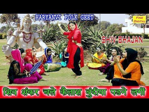 Video - Mix - शिव शंकर चले कैलाश बुंदिया पडने लगी - New Shiv Bhajan 2019 | Haryanvi Folk Song | Rekha Garg: http://www.youtube.com/watch?v=eFRdfGWWS7g&list=RDeFRdfGWWS7g