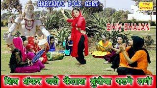 शिव शंकर चले कैलाश बुंदिया पडने लगी - New Shiv Bhajan 2019 | Haryanvi Folk Song | Rekha Garg