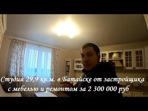 Квартира с мебелью в ЖК Южный Берег Батайск за 2 300 000 р. от застройщика. Купить квартиру