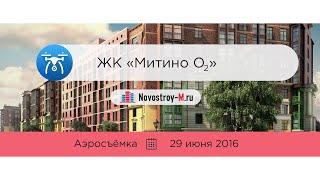 ЖК «Митино О2» (аэросъёмка 29.06.2016)(, 2016-07-08T15:21:31.000Z)