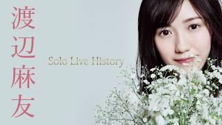 """渡辺麻友 1stソロアルバム """"Best Regards !"""" 発売記念!Solo Live Historyムービー 渡辺麻友 検索動画 11"""