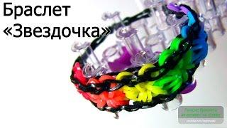 Браслет ЗВЕЗДОЧКА ✽✽✽ из резинок на станке ✽✽✽ Как плести из резинок Rainbow loom
