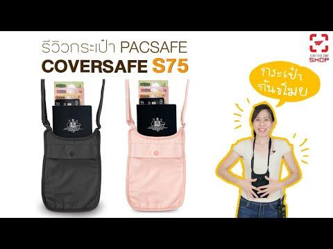 [SHOP] กระเป๋า Pacsafe Coversafe S75 Secret Neck Pouch - วันที่ 14 Mar 2019