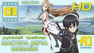 Мастера меча онлайн (ТВ1, 2012) Дублированный Трейлер HD