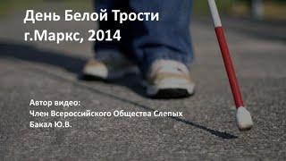День Белой трости в Марксе  (видео Бакал Ю.В., 2014)(15 октября отмечается Международный день Белой трости - символа незрячего человека. Движение «День белой..., 2014-11-17T12:22:37.000Z)