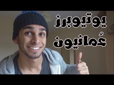 #عماني_مبتعث يوتيوبرز عمانيون+مدرسه بدون اختبارات  #88  Omani Youtubers+School without Exams