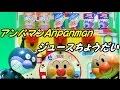 アンパンマン おもちゃ 動画 ジュースちょうだい 自販機 ハイキンマンが反省してるよ Anpanman Keizooh