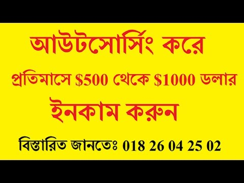 Outsourcing 1 How to Job Account Create Bangla Video Tutorial by First incomebd full updated 2017