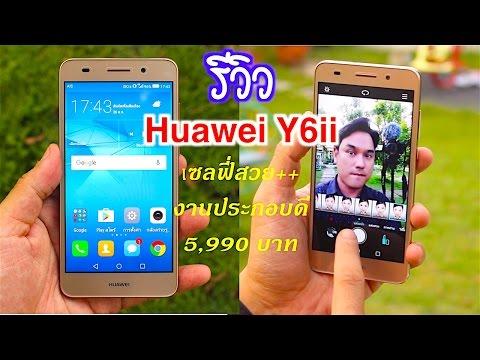 รีวิว Huawei Y6ii : จอใหญ่ๆ เซลฟี่สวย งานประกอบดีเยี่ยม ในงบ 5,990 บาท