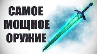 Skyrim - САМОЕ МОЩНОЕ ОРУЖИЕ