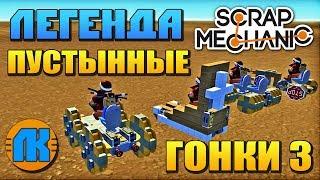 Scrap Mechanic \ ПУСТЫННЫЕ ГОНКИ 3 \ ЛЕГЕНДАРНОЕ ВИДЕО ПО СКРАП МЕХАНИК !!!