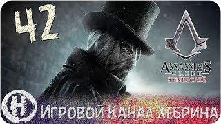 Assassins Creed Syndicate - Часть 42 (Тюремные корабли)