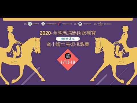 2020全國馬場馬術錦標賽積分第一站Prix St.Georges(8-13) - YouTube