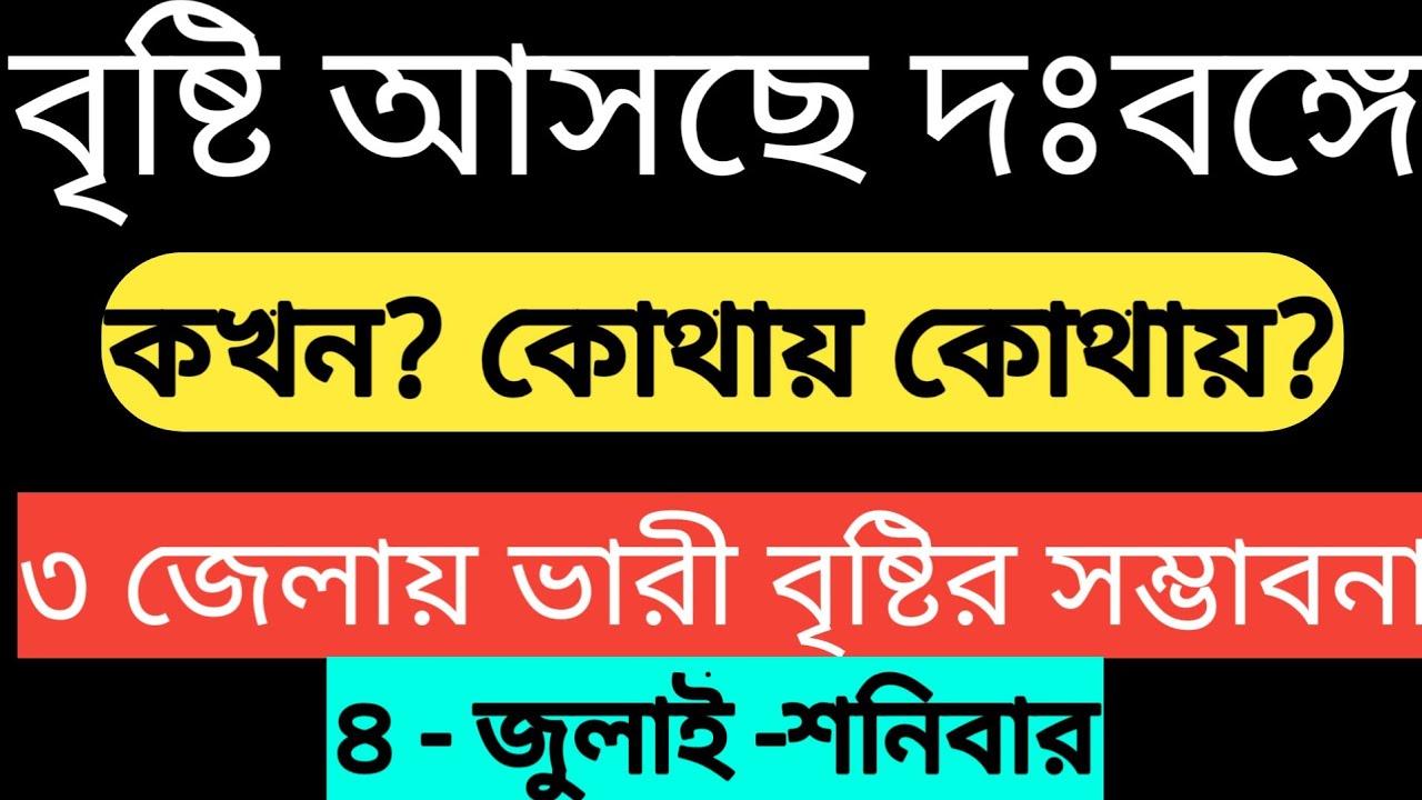 বৃষ্টি আসছে দক্ষিণবঙ্গে, কখন? কোথায় কোথায়? latest weather news today in bengali