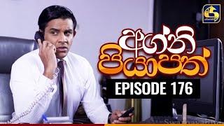 Agni Piyapath Episode 176 || අග්නි පියාපත්  || 15th April 2021 Thumbnail