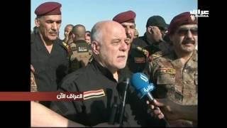 العبادي يتفقد القطعات العسكرية لجهاز مكافحة الارهاب وقوات الرد السريع على خطوط التماس في الموصل.