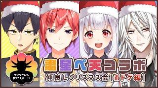 【星天Live】粛星ペ天クリスマス会【ボドゲ編】