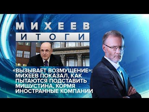 """""""Вызывает возмущение"""": Михеев показал, как пытаются подставить Мишустина, кормя иностранные компании"""