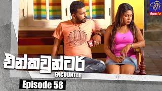 Encounter - එන්කවුන්ටර් | Episode 58 | 05 - 08 - 2021 | Siyatha TV Thumbnail