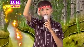 Popat Udi Udi Jajo Meri Dashama Ne Dham DJ Jay Ho Dashama
