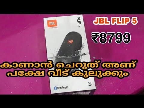 JBL Flip 5  Speaker Malayalam Review | Super Bass | JBL  Low Price
