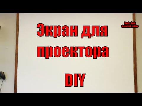 Как натянуть экран для проектора