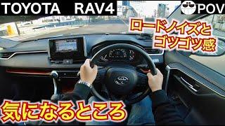 【トヨタRAV4目線動画】少し気になる点もあるが何もかもがいいとこ取りな車。TOYOTA RAV4