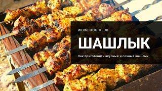 Жарим шашлык. Готовим простые рецепты от wowfood.club