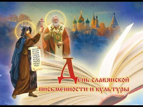 День славянской письменности видеоурок