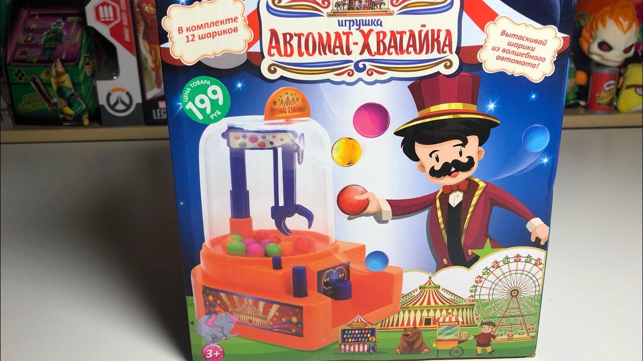 челлендж игровой автомат хватайка