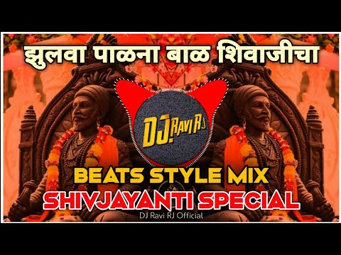 zulava-palana-bal-shivajicha-||-झुलवा-पाळना-||-beast-style-mix-||-dj-ravi-rj-official