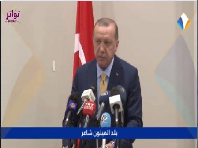 شاهد ما قاله الرئيس التركي رجب طيب أردوغان عن موريتانيا - قناة المرابطون
