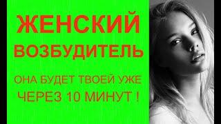 Женский возбудитель № 1. Обзор.