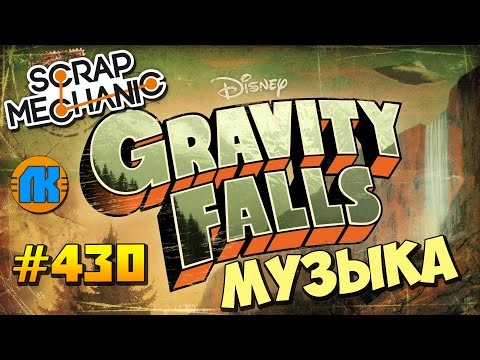 The MUSIC is from Gravity Falls \ GAME Scrap Mechanic \ FREE DOWNLOAD \ СКАЧАТЬ СКРАП МЕХАНИК !!!