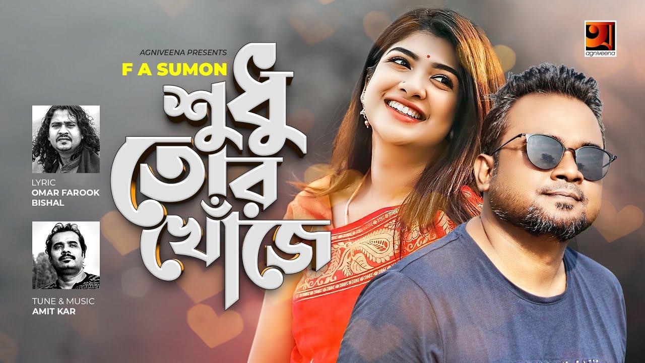 Shudhu Tor Khoje | শুধু তোর খোঁজে | F A Sumon | Irfan Sajjad | Sarika Sabah | New Bangla Song 2021