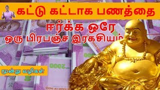 Gambar cover (Tamil) ONE UNIVERSAL SECRET & 3 WAYS TO ATTRACT HUGE MONEY