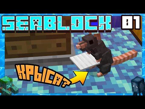 SeaBlock: Rustic Waters #1 - ПОДВОДНОЕ ПРИКЛЮЧЕНИЕ! | Выживание в майнкрафт с модами | 1.12.2