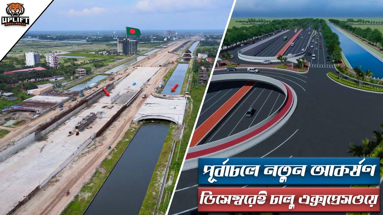 ডিসেম্বরেই চালু হচ্ছে পূর্বাচল এক্সপ্রেসওয়ে। Purbachal Expressway Update   Uplift Bangladesh