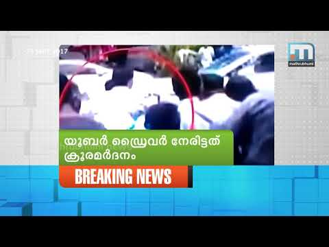 Visuals of Uber taxi driver being beaten up| Mathrubhumi News