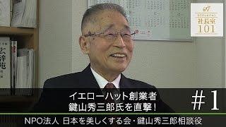 【日本を美しくする会(1)】イエローハット創業者 鍵山秀三郎氏を直撃!