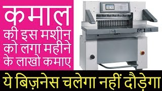 कम पूँजी लघु उद्योग ! AUTOMATIC XEROX A4 PAPER MAKING MACHINE MANUFACTURING BUSINESS  IN INDIA