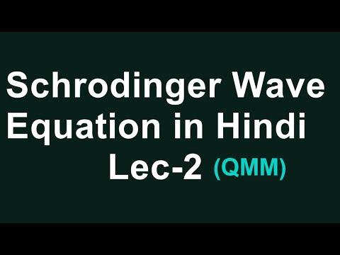 schrodinger wave equation in hindi    schrodinger wave  equation iit jee  quantum model  in hindi