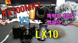 과연 똑딱이 최강? RX100MK7 Vs LX10 비교
