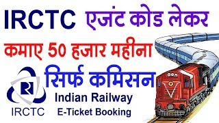 IRCTC AGENT id REGISTRATION PROCESS | CSC new update for VLEs | IRCTC AGENT CODE Registraton [HINDI]
