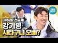 [미추리 시즌2] Ep.1 선공개 '사타구니 오빠 강기영(Kang ki young)' / 'Village Survival, the Eight 2' Preview